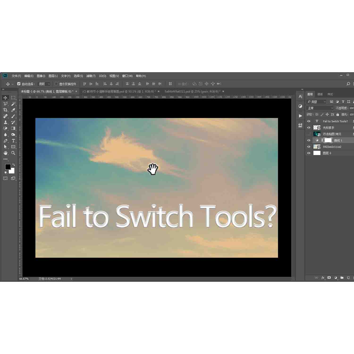 Fail to Switch Hand Tool to Pen Tool in Photoshop