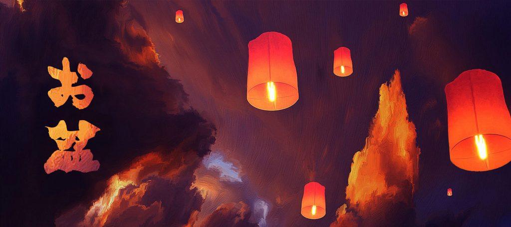 Japanese Obon Festival lanterns